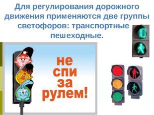 Для регулирования дорожного движения применяются две группы светофоров: транс