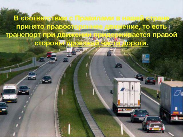 В соответствии с Правилами в нашей стране принято правостороннее движение, то...