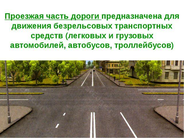 Проезжая часть дороги предназначена для движения безрельсовых транспортных ср...