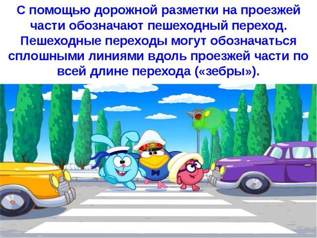 С помощью дорожной разметки на проезжей части обозначают пешеходный переход....