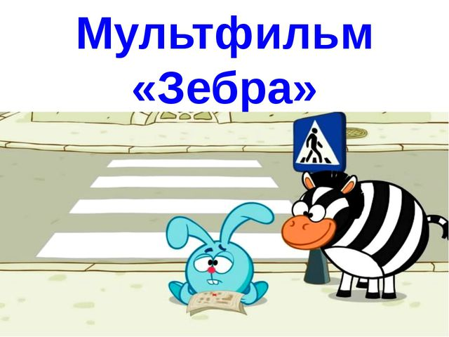 Мультфильм «Зебра»