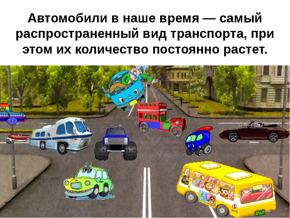 Автомобили в наше время — самый распространенный вид транспорта, при этом их...
