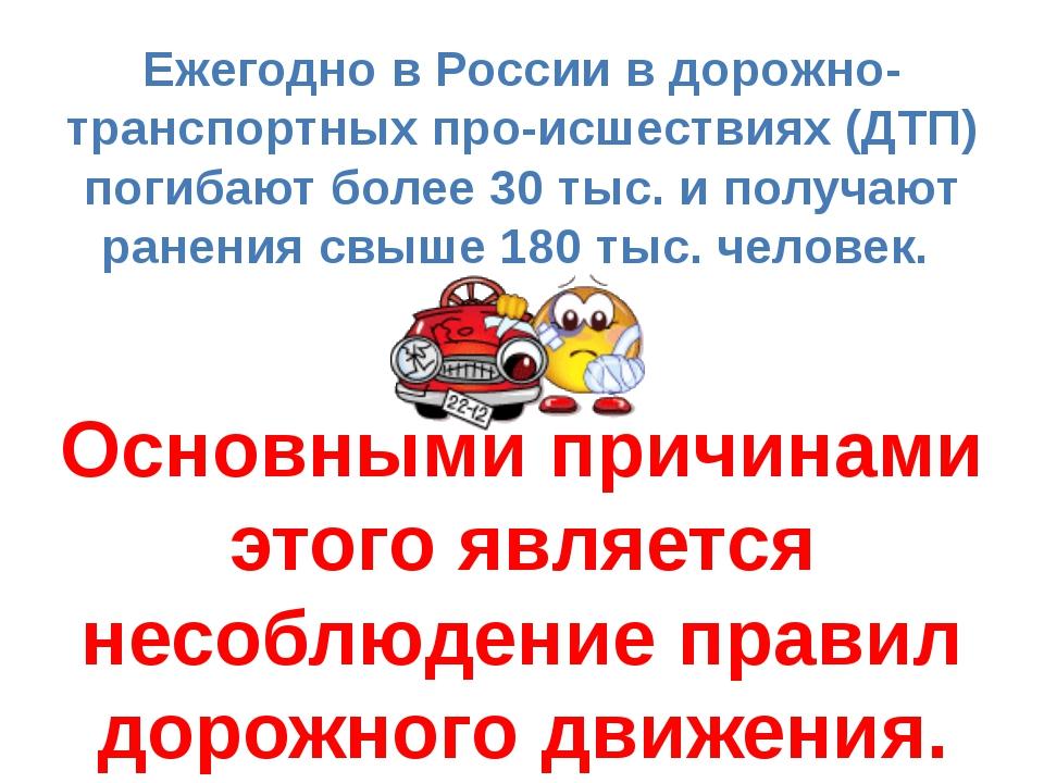 Ежегодно в России в дорожно-транспортных происшествиях (ДТП) погибают более...