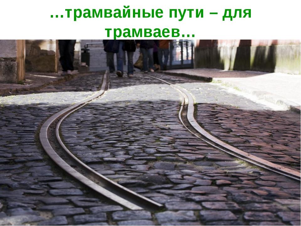 …трамвайные пути – для трамваев…
