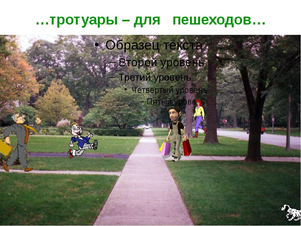 …тротуары – для пешеходов…