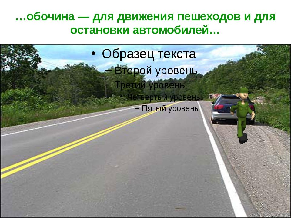 …обочина — для движения пешеходов и для остановки автомобилей…