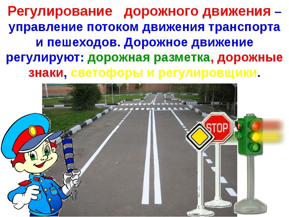 Регулирование дорожного движения – управление потоком движения транспорта и п...