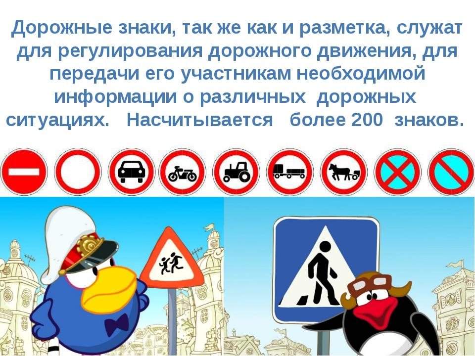 Дорожные знаки, так же как и разметка, служат для регулирования дорожного дви...