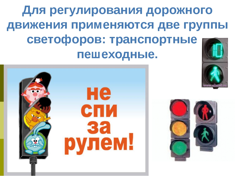 Для регулирования дорожного движения применяются две группы светофоров: транс...