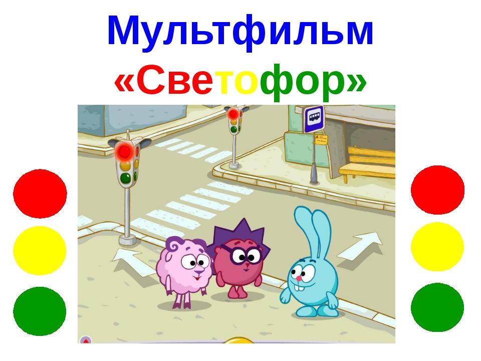 Мультфильм «Светофор»