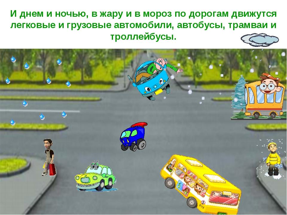 И днем и ночью, в жару и в мороз по дорогам движутся легковые и грузовые авто...