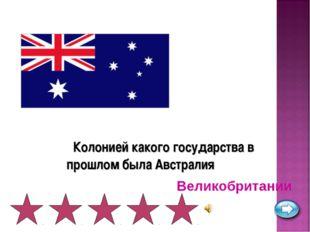 Колонией какого государства в прошлом была Австралия Великобритании