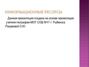Данная презентация создана на основе презентации учителя географии МОУ СОШ №