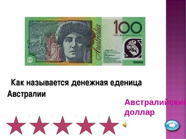 Как называется денежная еденица Австралии Австралийский доллар