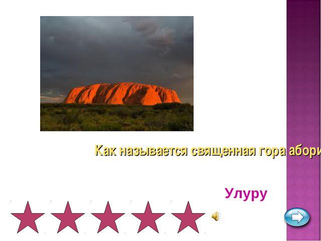 Как называется священная гора аборигенов Австралии Улуру