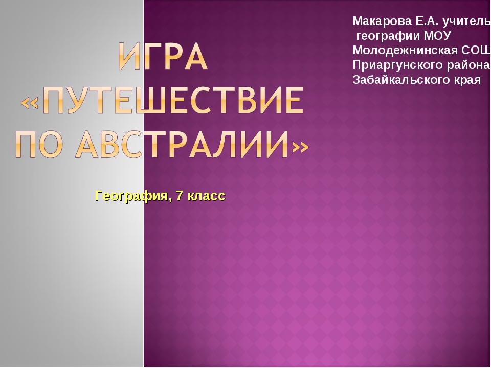 Макарова Е.А. учитель географии МОУ Молодежнинская СОШ Приаргунского района З...