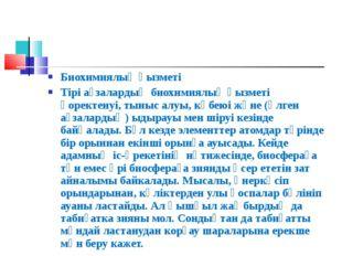 Биохимиялық қызметі Тірі ағзалардың биохимиялық қызметі қоректенуі, тыныс алу