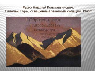 Рерих Николай Константинович. Гималаи.Горы, освещённые закатнымсолнцем. 19