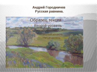 АндрейГородничев Русская равнина.