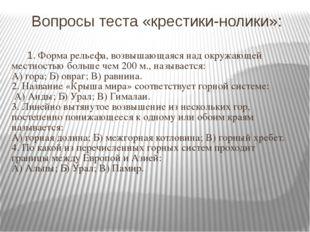 Вопросы теста «крестики-нолики»: 1. Форма рельефа, возвышающаяся над окружа
