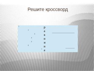Решите кроссворд 1        р      2     а     3   в