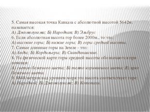 5. Самая высокая точка Кавказа с абсолютной высотой 5642м. называется: А) Джо