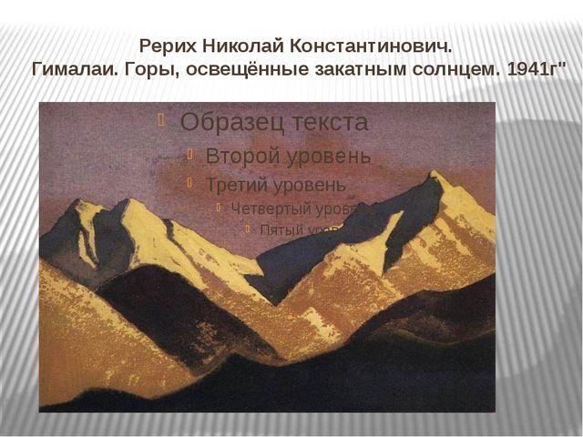 Рерих Николай Константинович. Гималаи.Горы, освещённые закатнымсолнцем. 19...