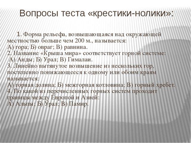 Вопросы теста «крестики-нолики»: 1. Форма рельефа, возвышающаяся над окружа...