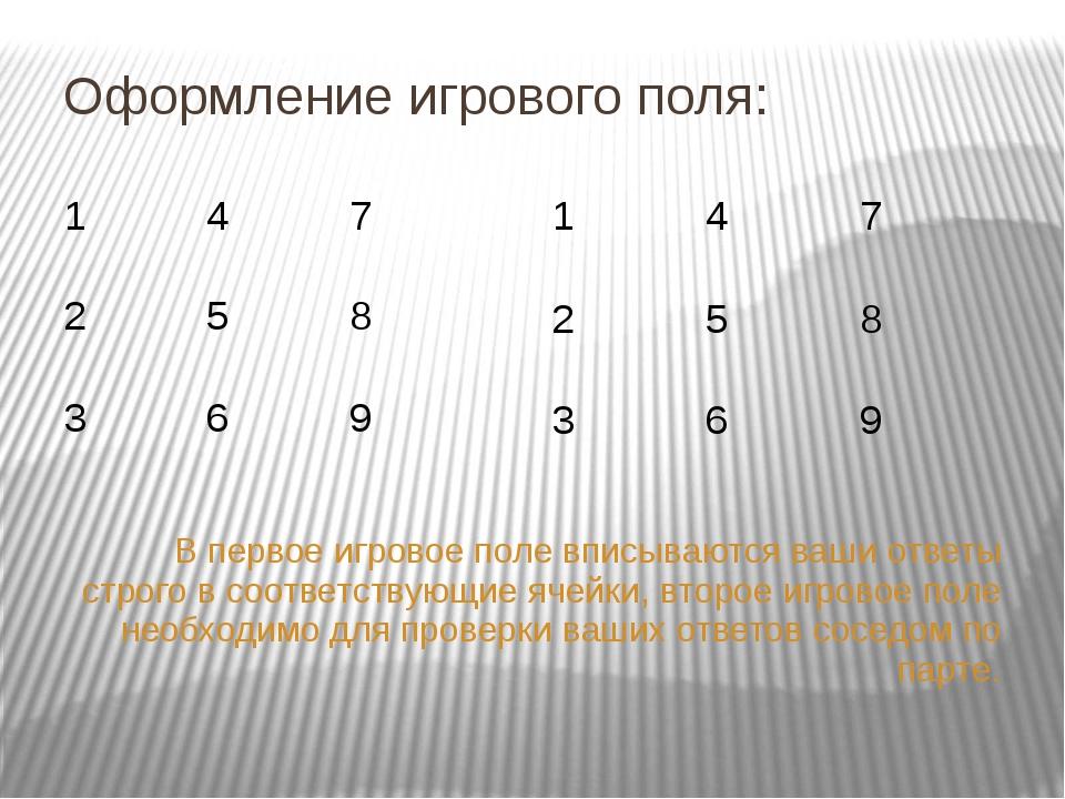 Оформление игрового поля: В первое игровое поле вписываются ваши ответы стро...