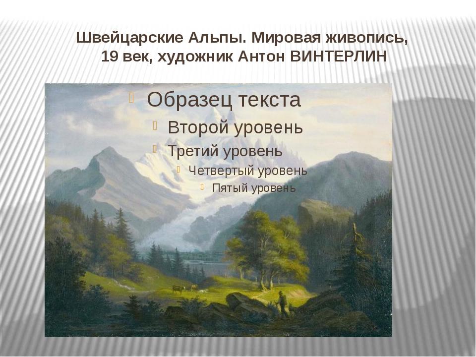 Швейцарские Альпы. Мироваяживопись, 19 век,художник Антон ВИНТЕРЛИН