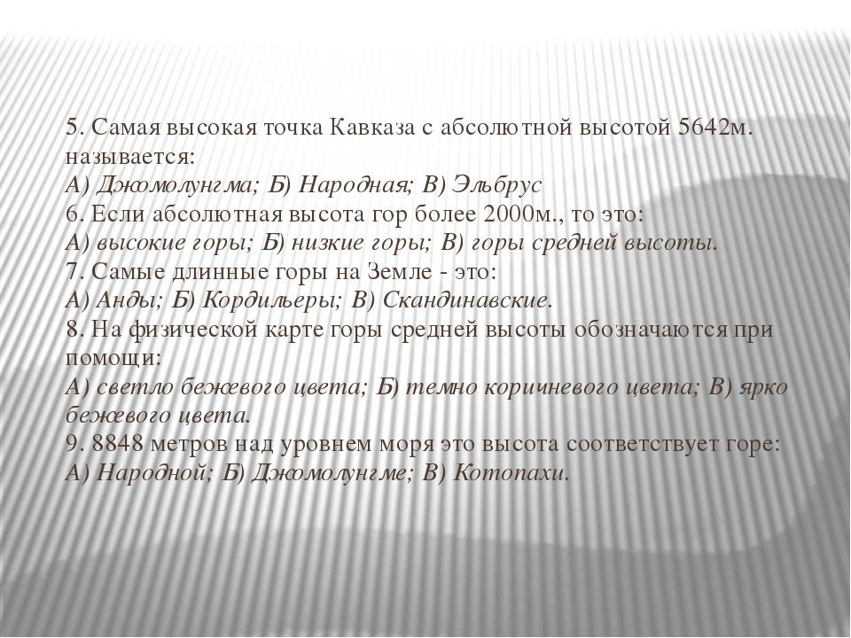 5. Самая высокая точка Кавказа с абсолютной высотой 5642м. называется: А) Джо...