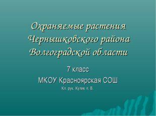Охраняемые растения Чернышковского района Волгоградской области 7 класс МКОУ