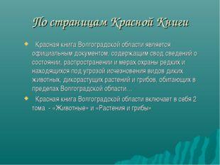 По страницам Красной Книги Красная книга Волгоградской области является офици