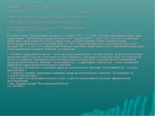 ГЛАВА АДМИНИСТРАЦИИ ВОЛГОГРАДСКОЙ ОБЛАСТИ ПОСТАНОВЛЕНИЕ от 19 февраля 2010 г