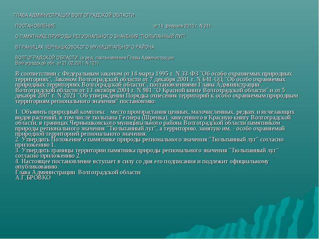 ГЛАВА АДМИНИСТРАЦИИ ВОЛГОГРАДСКОЙ ОБЛАСТИ ПОСТАНОВЛЕНИЕ от 19 февраля 2010 г...