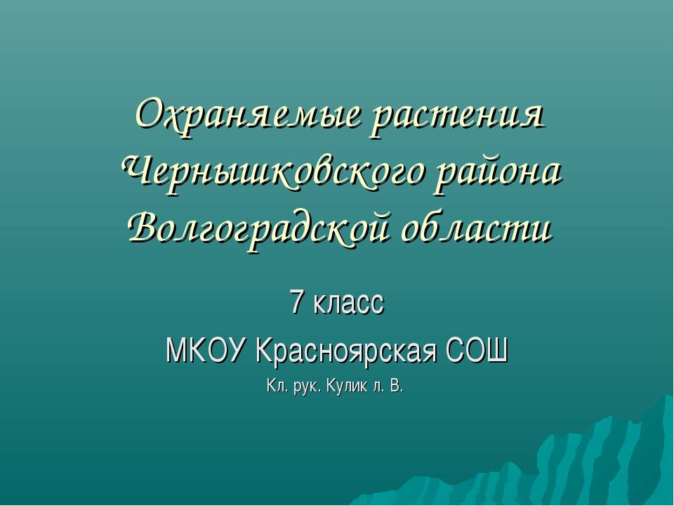 Охраняемые растения Чернышковского района Волгоградской области 7 класс МКОУ...