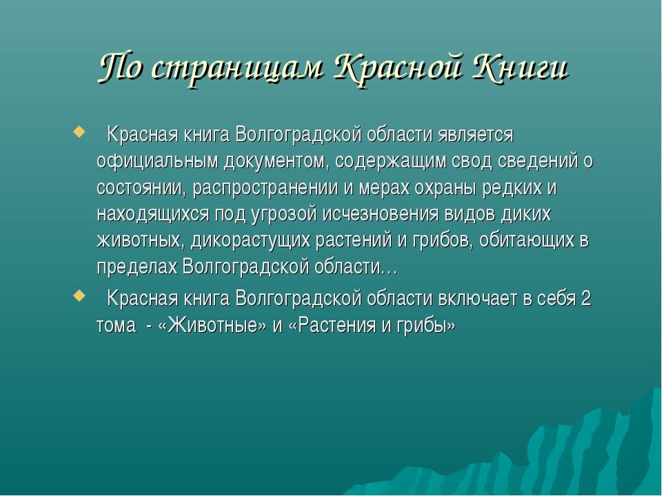 По страницам Красной Книги Красная книга Волгоградской области является офици...
