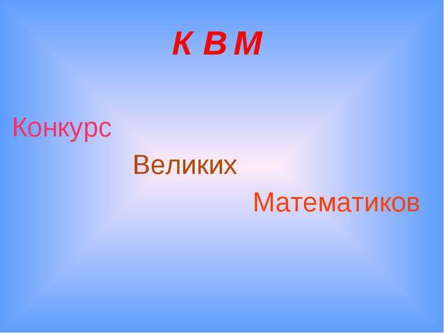 К В М Конкурс Великих Математиков