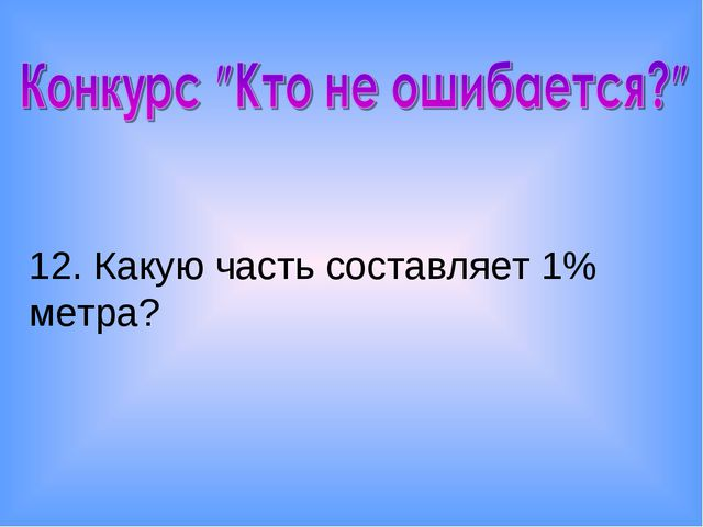 12. Какую часть составляет 1% метра?