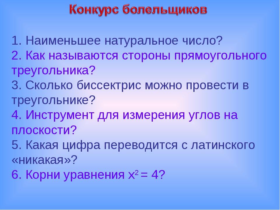 1. Наименьшее натуральное число? 2. Как называются стороны прямоугольного тре...