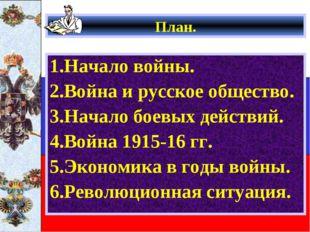 План. 1.Начало войны. 2.Война и русское общество. 3.Начало боевых действий. 4