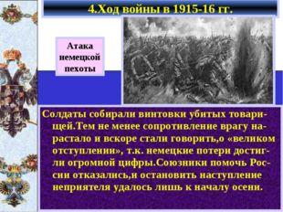 Солдаты собирали винтовки убитых товари-щей.Тем не менее сопротивление врагу