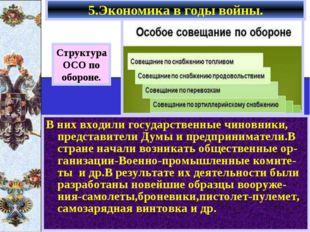 В них входили государственные чиновники, представители Думы и предприниматели