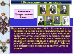 Поражения в кампании 1915 г. Изменили от-ношение к войне в обществе.Кадеты не