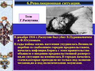 В декабре 1916 г.Распутин был убит В.Пуришкевичем и Ф.Юсуповым. В годы войны