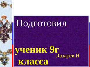 Подготовил ученик 9г класса Лазарев.Н