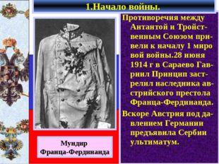 Противоречия между Антантой и Тройст-венным Союзом при-вели к началу 1 миро в