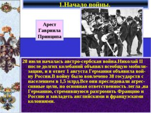 28 июля началась австро-сербская война.Николай II после долгих колебаний объя