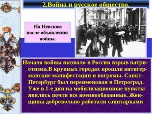 Начало войны вызвало в России взрыв патри-отизма.В крупных городах прошли ант