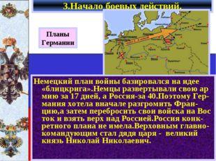 Немецкий план войны базировался на идее «блицкрига».Немцы развертывали свою а